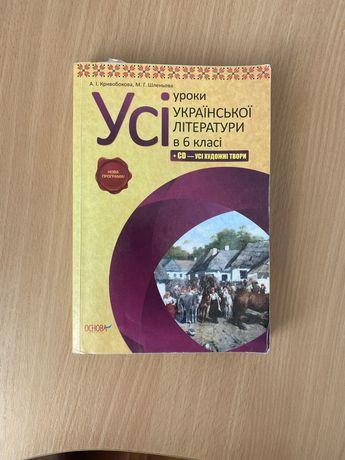 Усі уроки української літератури 6 клас