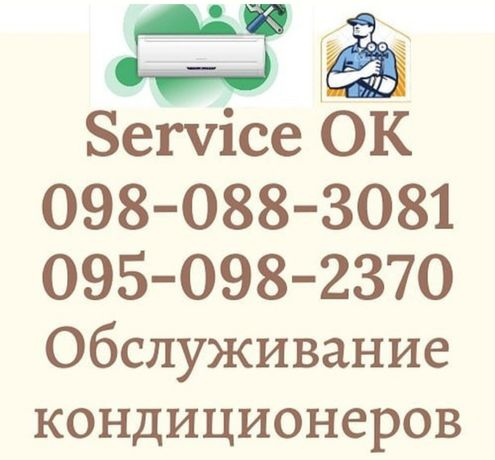 Сервисное обслуживание кондиционеров-чистка, заправка, ремонт
