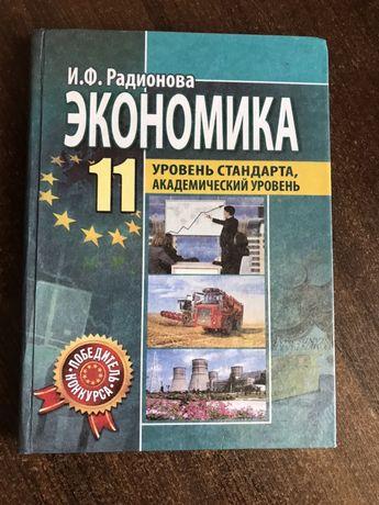 Учебник по экономике 11 класс