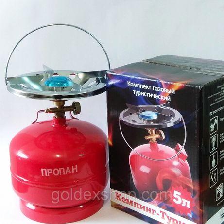 Газовый балон 5 л/кемпинг/горелка/туристическая плита/новый