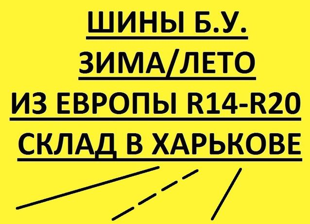 Шины Б.У. из Европы R 14 15 16 17 18 19 20 21 22