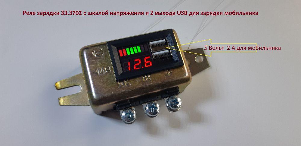 Регулятор напряжения для мото Днепр Урал 33. 3702 с вольтметром и USB Винница - изображение 1