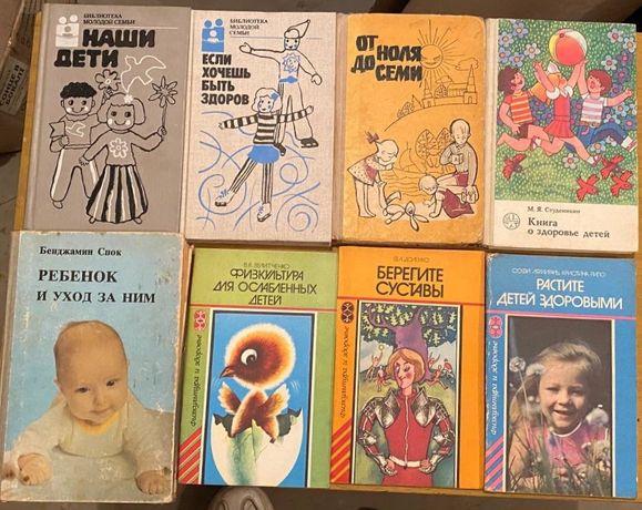 Наши дети,Книга о здоровье детей, Спок, От ноля до семи, Физкультура