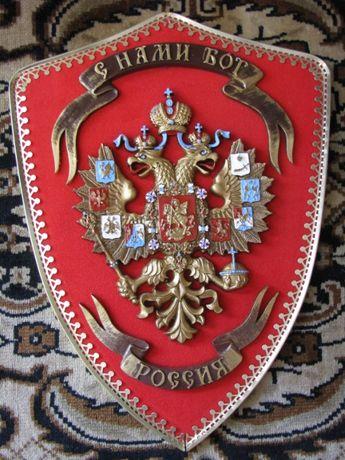 Подарок Сувенир настенный Щит Герб Двуглавый Орел Россия с Нами Бог !