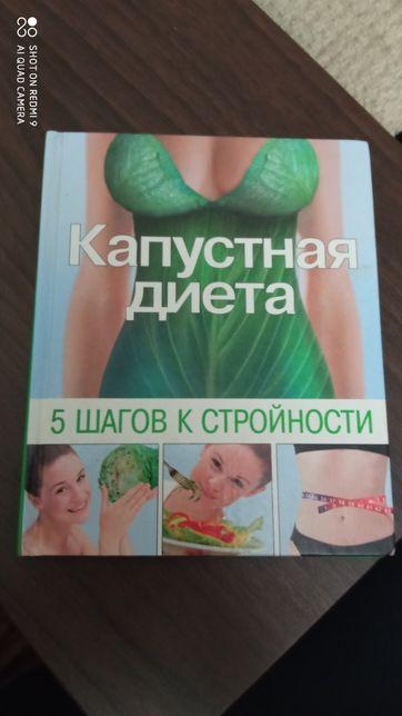 книга Капустная диета
