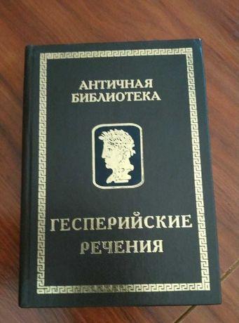 Д. Б. Шабельникова. Гесперийские речения.