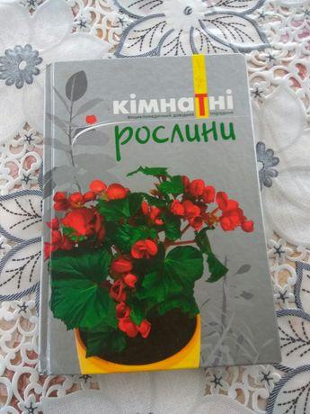 """Енциклопедія """"Кімнатні рослини"""""""