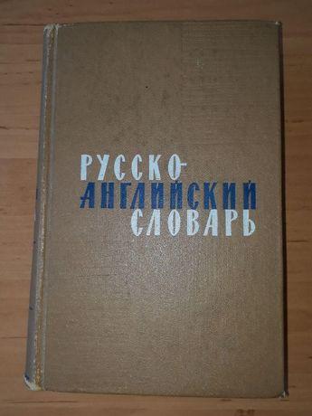 Русско-английский словарь под ред. К.Даглиша 34 000 слов