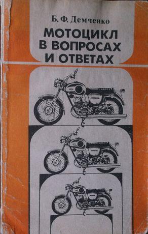 Книга Мотоцикл в вопросах и ответах.