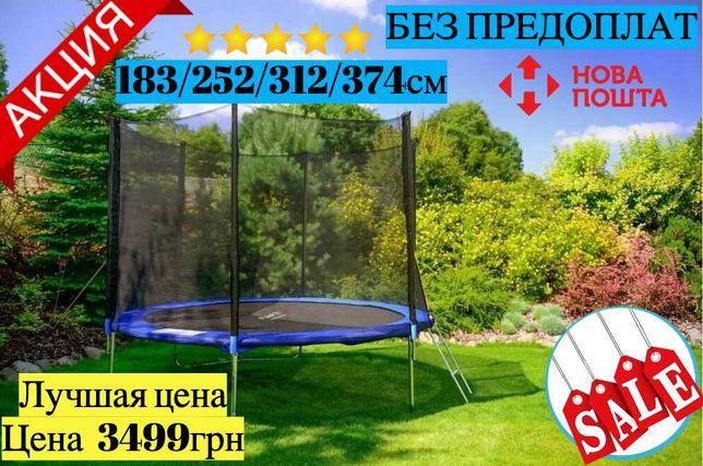 Хороший Батут SkyJump з сеткой 183 252 312 см Замечательное качество!