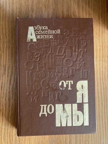 Книга От Я до МЫ. Азбука семейной жизни