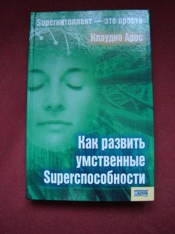 """Книга """"Как развить умственные суперспособности"""""""