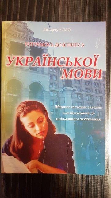 Тесты по украинскому языку. ЗНО