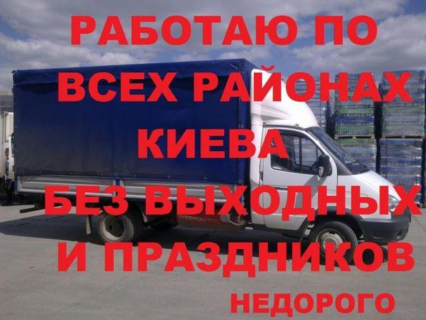 "Грузовое такси-Грузоперевозки-Переезды-Перевозка мебели-"" НЕДОРОГО"""