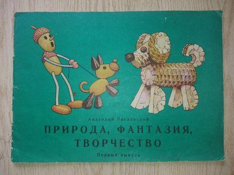 Альбом-творчество:игрушки из шишек,желудей,каштанов,кукурузы+ШИШКИ..