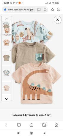 Набор футболок Next, рост 98-104, 3-4 года