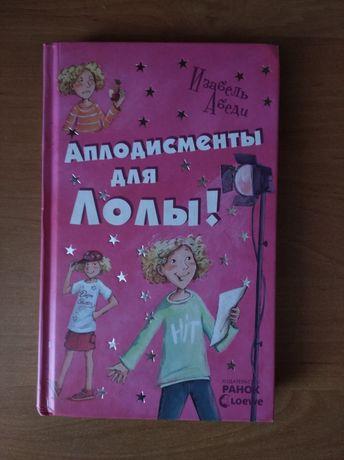 Серия книг про Лолу