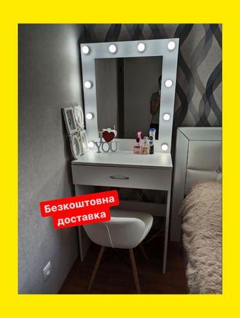 Гримерный столик,визажное, зеркало для макияжа с лампами