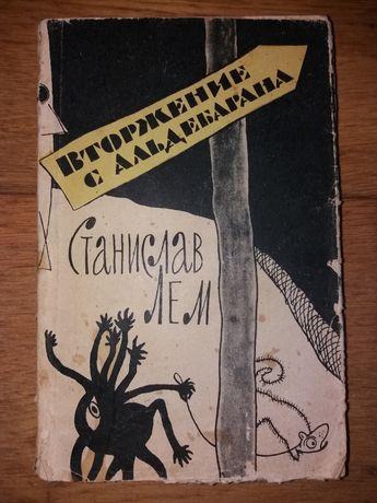 Книга Лем С. Вторжение с Альдебарана.