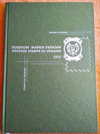 """Книга """"Почтовые марки Украины 2012"""""""