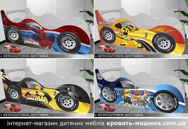 Кровать машина Супергерои Тачки SHOCK CARS с Бесплатной доставкой!