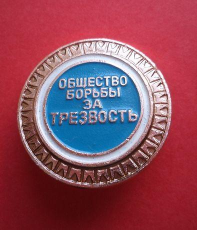 """Значек """" Общество борьбы за трезвость"""" (пакетик 20 штук)"""