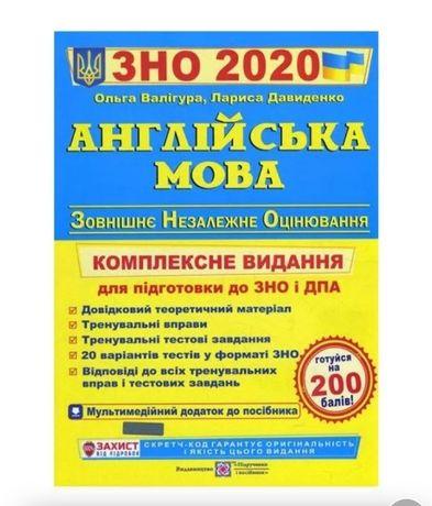 Книжка ЗНО 2020 Английский язык