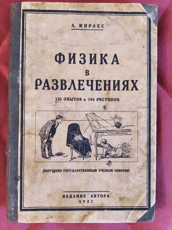 Мирлес Физика в развлечениях, 1927 г, тираж 5000.