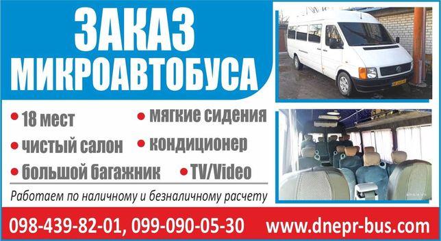 Заказ, аренда микроавтобуса. Пассажирские перевозки