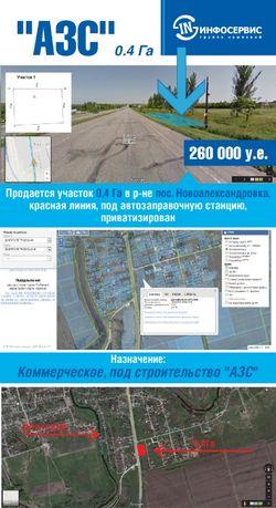 Продам участок заправка АЗС 0,4Га Новоалександровка (уае)