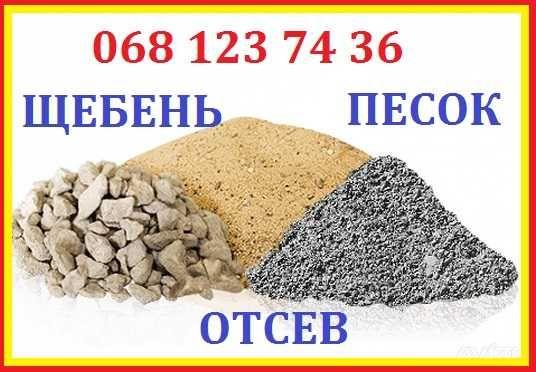 Керамзит щебень отсев песок мытый,карьерный чернозём.Николаев