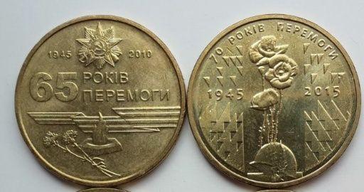 Коллекционные юбилейные монеты 60 лет и 70 лет Победы 1 гривна