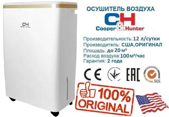 Осушитель воздуха C&H 12 л/с,CH-D005WD8,гарант 24 мес.Осушувач повітря