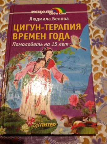 Книга Цигун-терапия времён года, автор Л. Белова