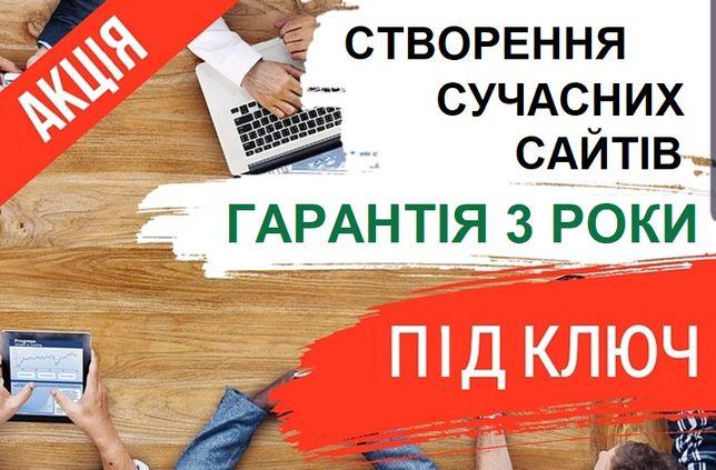 Створення та просування сайтів Львів. Розробка та дизайн сайту.