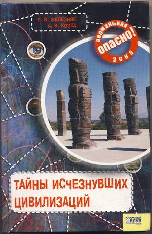 Железняк Г.В., Козка А.В. Тайны исчезнувших цивилизаций