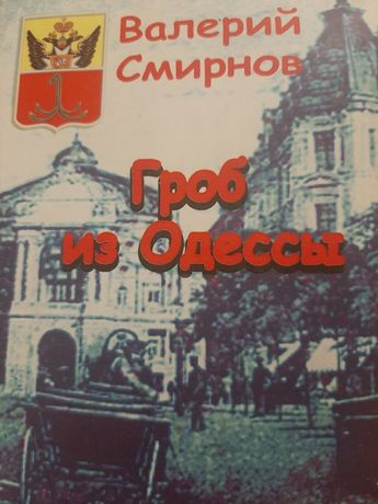Гроб из Одессы Валерий Смирнов