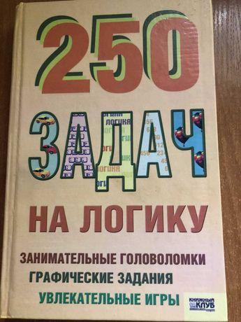 """Елена Иванченко """" 250 задач на логику"""""""