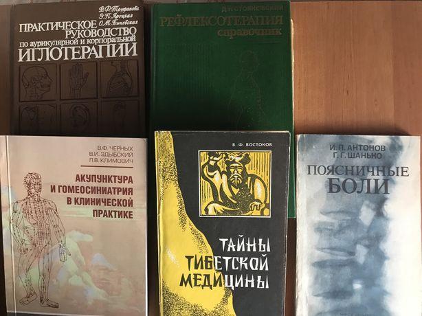 Книги по рефлексотерапии, фитотерапии
