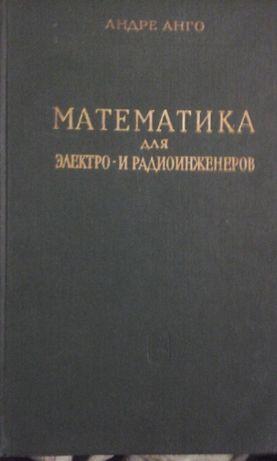 Учебники СССР Математика для электро- и радиоинженеров Анго