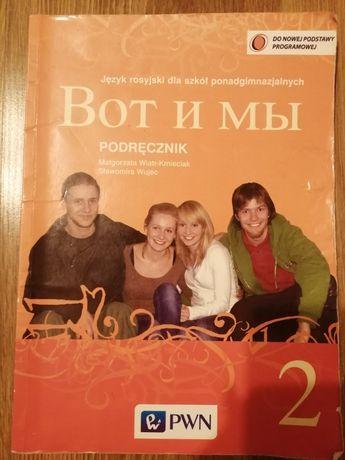 Podręcznik do języka rosyjskiego klasa 2