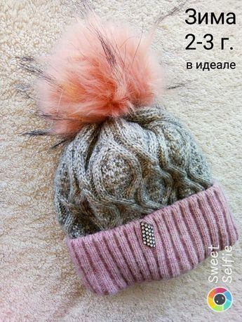 Шапка, зима, 2-3 г.