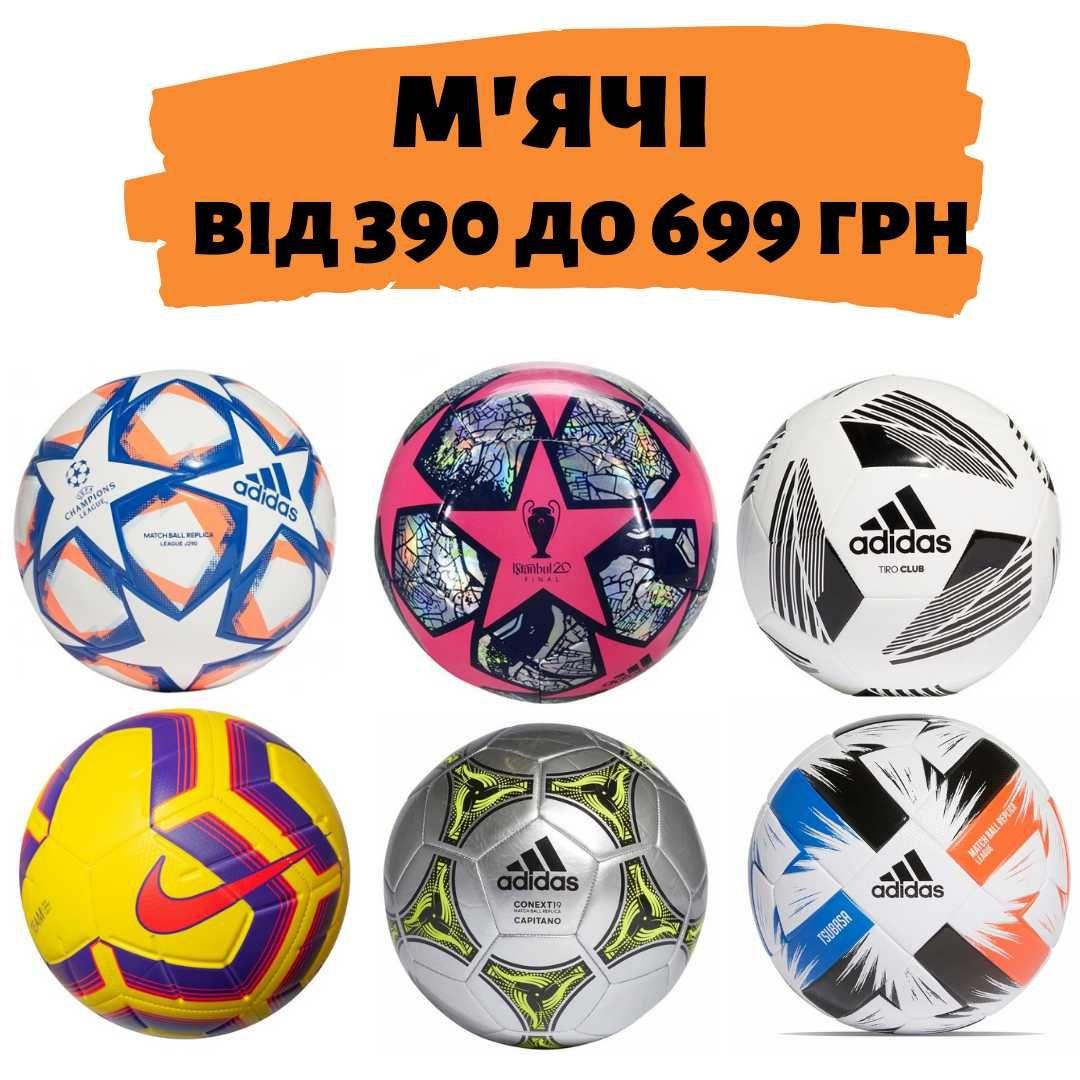 Оригінальні футбольні м'ячі від Nike та Adidas/Футбольные мячи