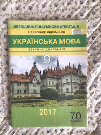 Украінська мова, збірник текстів для дпа авраментко