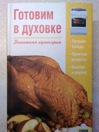 """Готовим в духовке"". Домашняя кулинария."