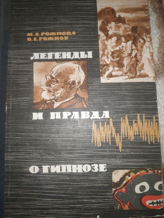 Легенды и правда о гипнозе Киев - изображение 1