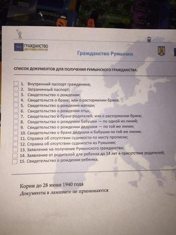 Паспорт ЕС Румынии ! Открой свой бизнес и живи достойно.
