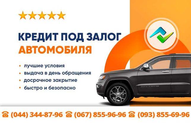 Кредит под залог авто, деньги под автомобиль, автолизинг, лизинг, займ