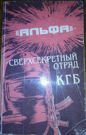 Альфа сверхсекретный отряд КГБ
