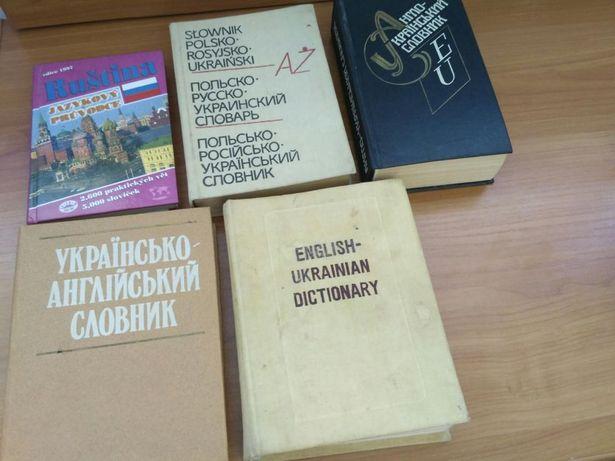 Словник словарь